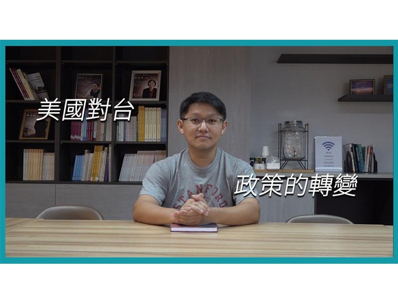 【學者觀點】陳宗巖副教授:談美國對台政策的轉變