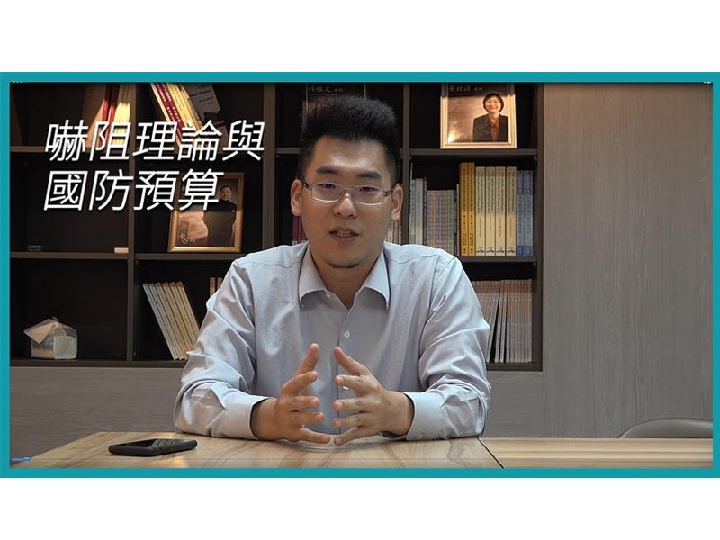 【學者觀點】黃韋豪助理教授:談嚇阻理論與國防預算