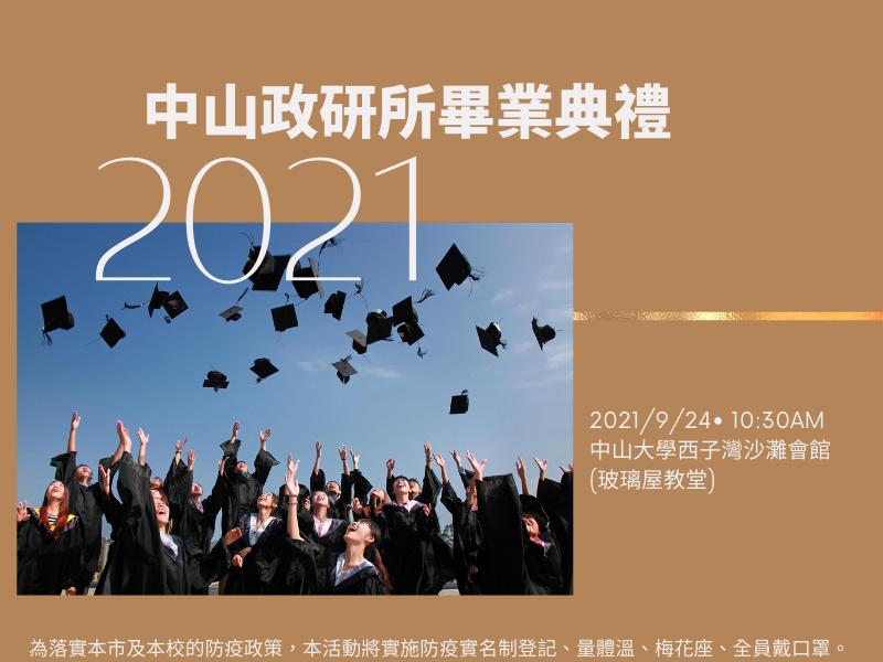 2021中山政研所畢業典禮