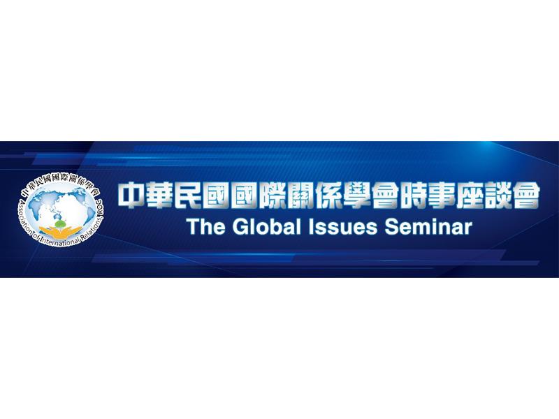 中華民國國際關係學會線上座談