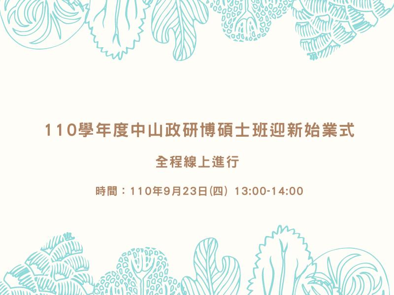 中山政研所110學年度博碩班迎新始業式