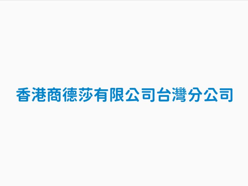 香港商德莎台灣分公司 銷售工程