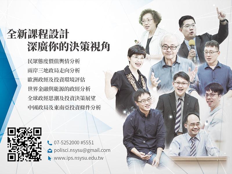 博士生黃惠華論文獲刊戰略安全研析